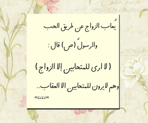 arabic, الرسول, and اسلام image
