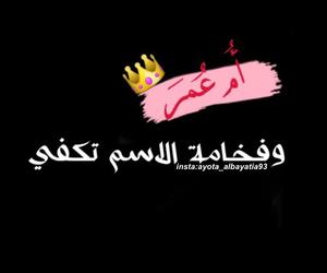 اسم, عمر, and عراقي image