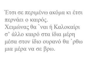 greek, quote, and life image