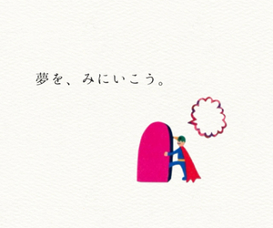 Dream, 夢, and word image