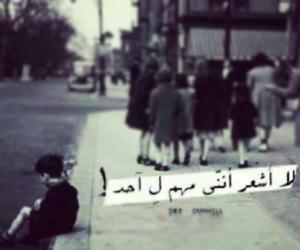 عربي, كلام, and اقتباس image