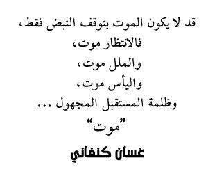 عربي and موت image