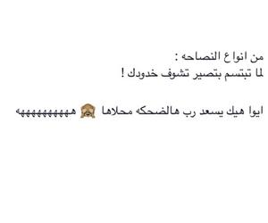 arabic, عربي, and ههههه image