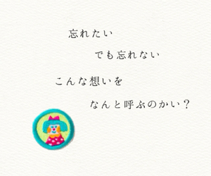 word, 歌詞, and love image