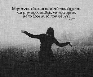 greek quotes and ★mg★ image