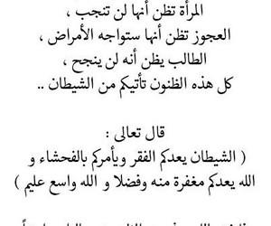 الله, يا رب, and اسلام image