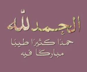 الحمدلله, اسلام, and حكمة image
