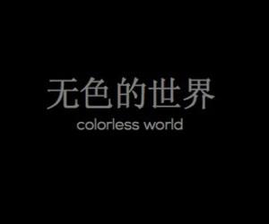 black, sad, and dark image