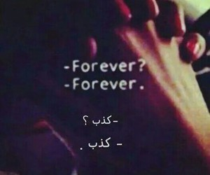 عربي, forever, and quotes image