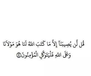 كلام, الله, and ربنا image