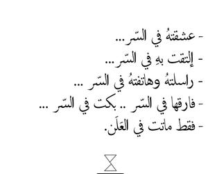 حب, فراق, and حزن image