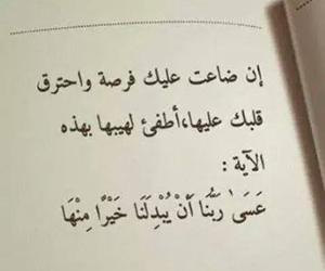 عربي, كلمات, and الله كريم image