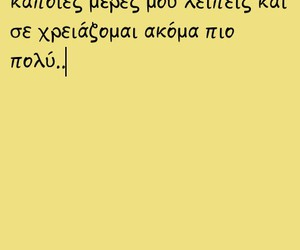 miss you, texts, and greek quotes image