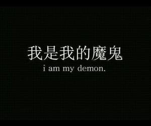 b&w, chinese, and demons image