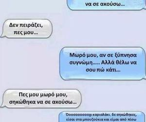 lol, text, and greek quotes funny image