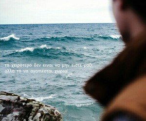 sea, greek quotes, and greekquotes image
