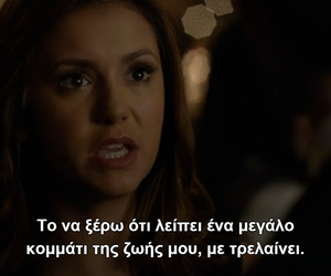 damon, vampire diaries quotes, and greek quotes image