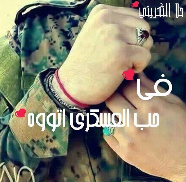 صور بنات عسكريات   رمزيات بنات بالزي العسكري