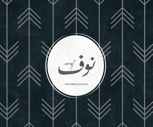 name, عربي, and تصميم image