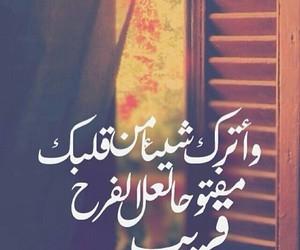 عربي and heart image
