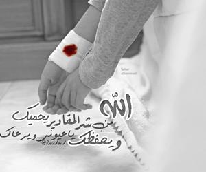 allah, arabic, and malade image