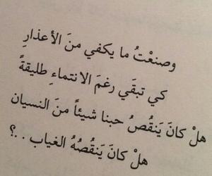 عربي, النسيان, and الغياب image