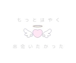 天使, ハート, and 恋 image