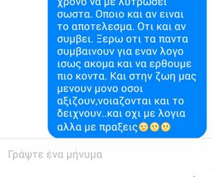 i miss my best friend, greek quotes, and friends greek quotes image