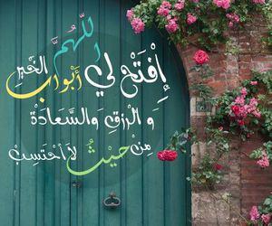 عربي, دعاء, and islam image
