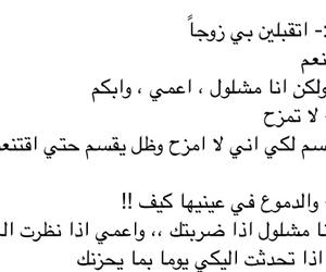 arabic, عربي, and زوجي image