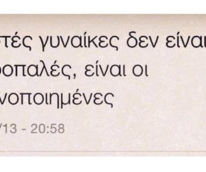 quotes, greek quote, and Ελληνικά image
