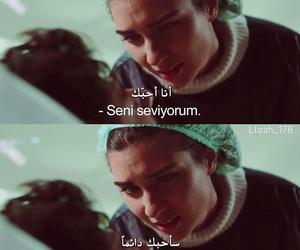 احبك, عمر, and العشق المشبوه image