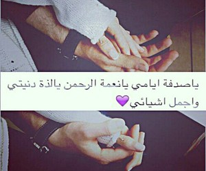 arabic, hands, and qoute image