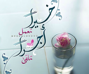 عربي, خير, and عمل image