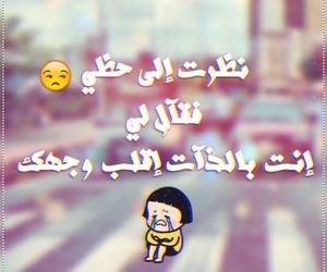 عربي, ضحك, and نكت image