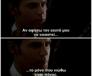 the vampire diaries and greek image