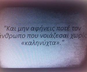 goodnight, quotes, and greek quotes image