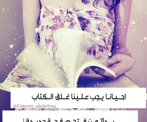 عربي, صور, and صداقة image