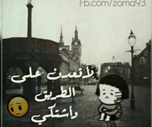 عربي, words, and طريق image