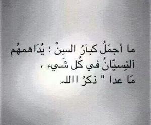 arabic, عربي, and baghdad image