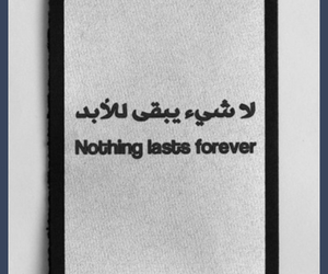 arabic, quote, and tattoo image