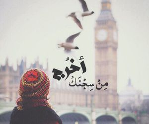 عربي and حرية image