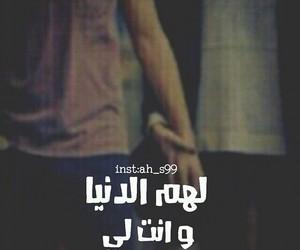 حب, كلمات, and الهلال image