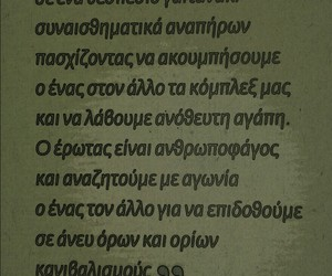 books, greek quotes, and Ελληνικά image