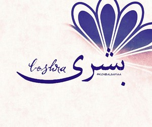 arabic, name, and عربي image