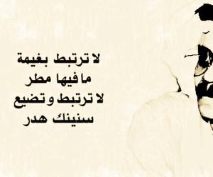 رمزيات, مطر, and طلال مداح image