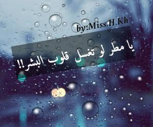 رمزيات, كلمات, and شتاء image