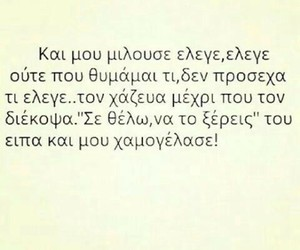 quotes, greek quotes, and γρεεκ image