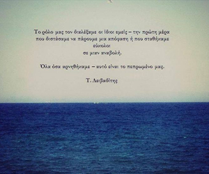 greek quotes, quote, and greek image