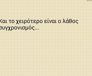 greek, dimitris, and greek quotes image